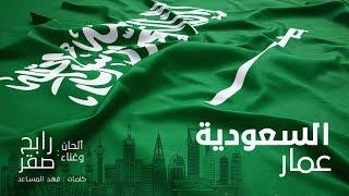 رابح صقر - السعودية عمار (فيديو كليب) | 2019 تحميل MP3