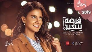 Yasmin Ali / Forsa Tetghair - ياسمين علي / فرصة تتغير تحميل MP3