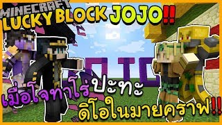 Minecraft Luckyblock JoJo - เปิดลัคกี้บล็อคโจโจ้ โจทาโร่ปะทะดิโอ โคตรมันส์ Ft.12Time