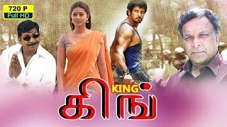 King tamil super hit full movie    vikram tamil latest full movie ,sneha new online release 2016