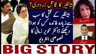 Dr Tanveer Zamani Exclusive Interview on Benazir Bhutto Murder | 21 Sep 2017