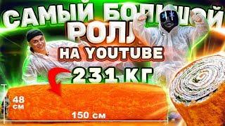 САМЫЙ БОЛЬШОЙ РОЛЛ на YouTube 231 кг