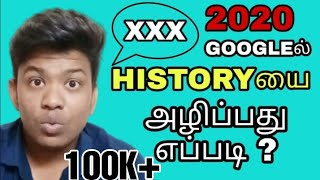 how to delete your history from google 2020 | TAMIL