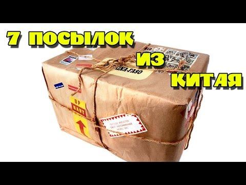 Быстрая распаковочка семи посылок