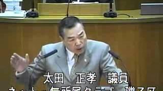 9/20横浜市会太田正孝議員討論平成22年度決算特別委員会