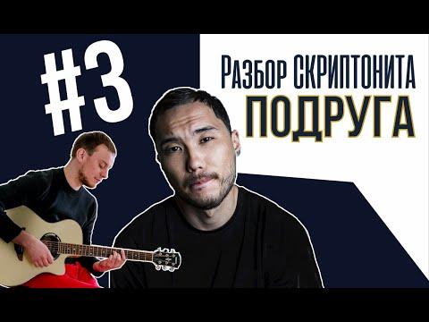 Как играть на гитаре Скриптонит - Подруга