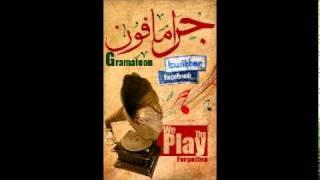 اغاني حصرية إتفرج يا سلام - الشيخ إمام تحميل MP3