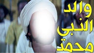 كيف مات والد النبي محمد ﷺ وهل رآه قبل موته؟ ولماذا يلقب بالذبيح؟!