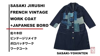 SASAKI-JIRUSHI/French Vintage Patchwork Blue Coat With Japanese Boro/佐々木印ビンテージリメイクパッチワークボロコート