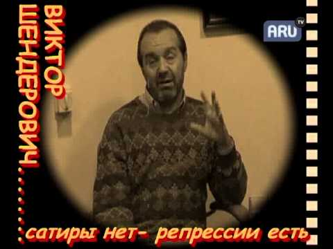 Виктор Шендерович: анекдоты про Путина