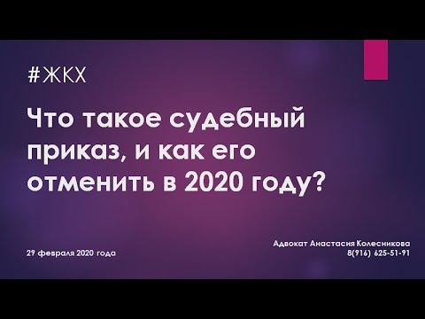 ЖКХ. ЧТО ТАКОЕ СУДЕБНЫЙ ПРИКАЗ, и КАК ЕГО ОТМЕНИТЬ в 2020 году?