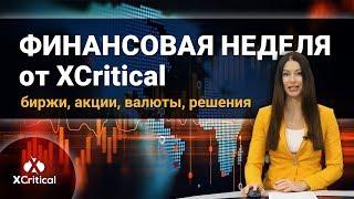 Основные события мирового финансового рынка: 16 – 22 марта 2020 года
