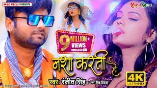Video Ranjeet Singh Antra Singh Priyanka New Superhit Song 2021
