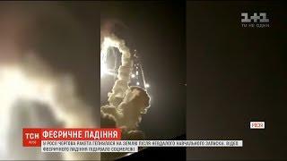 У Росії чергова ракета впала на землю невдовзі після навчального запуску