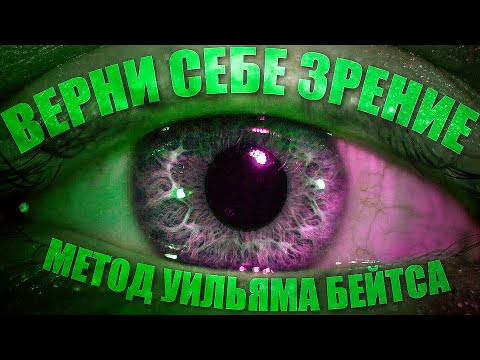 Коррекция дефектов зрения с помощью очков