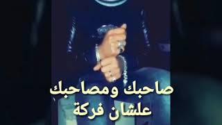 """هي ليه الصحاب مش سالكة - مهرجان """" عدو الجدعنه """" حمو بيكا soon ???? تحميل MP3"""