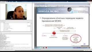 Школа МСФО. «МСФО (IFRS 1): Первое применение», 16 сентября 2014