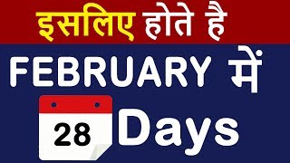 February मैं सिर्फ 28 Days ही क्यों होते है  | Why Does February Only Have 28 or 29 Days in HINDI ?