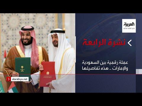 العرب اليوم - شاهد: التفاصيل الكاملة عن عملة رقمية بين السعودية والإمارات
