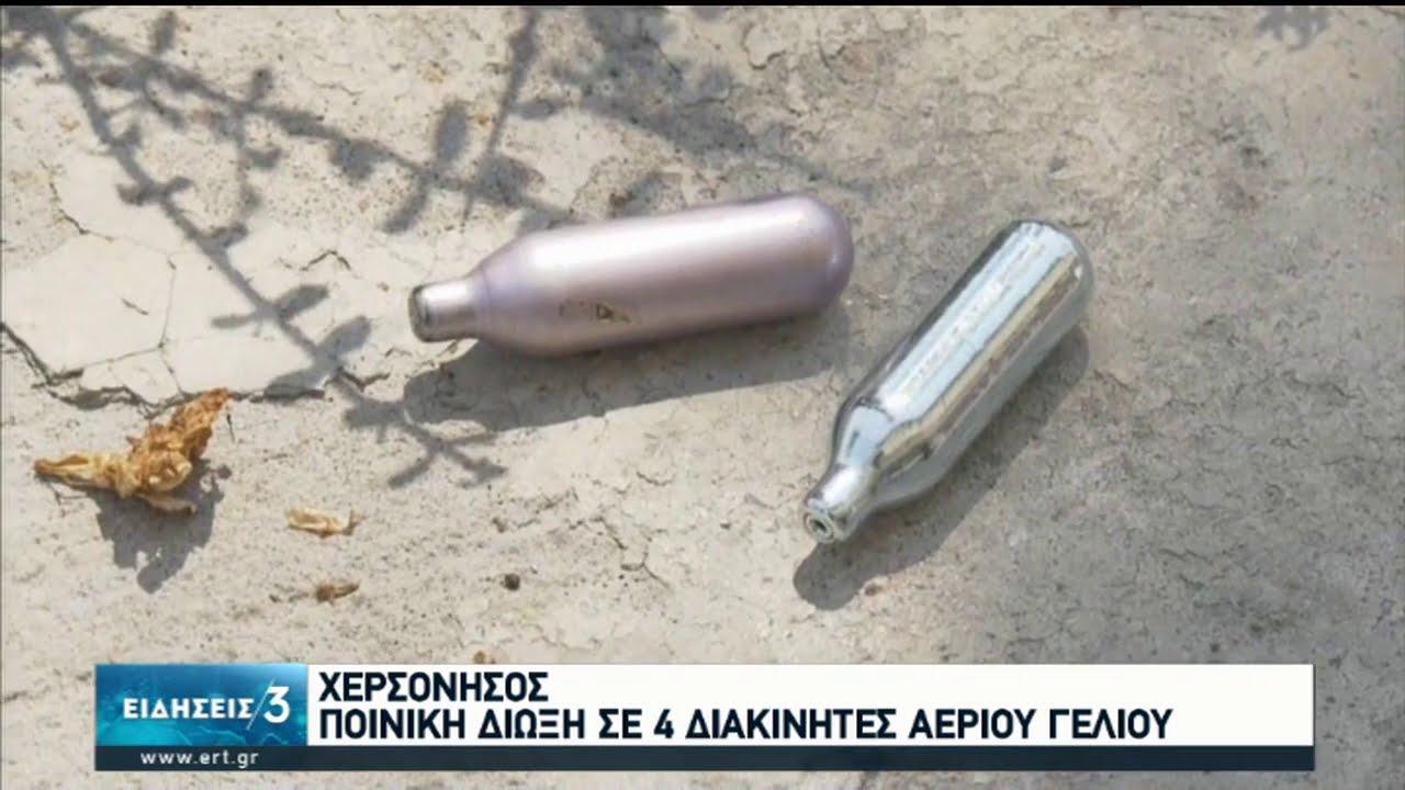Κρήτη | Ποινική δίωξη σε τέσσερις διακινητές αερίου γέλιου | 03/08/2020 | ΕΡΤ