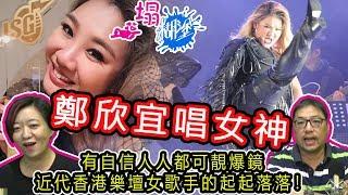一塌糊塗   鄭欣宜唱女神,有自信人人都可靚爆鏡,近代香港樂壇,女歌手的起起落落!   第二十三集 D 第四節