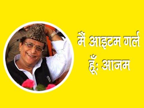 अयोध्या कांड उछालते समय आजम खान ने खुद को बताया आइटम गर्ल