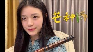 【笛子独奏】《芒种》|中国民族乐器|bamboo flute