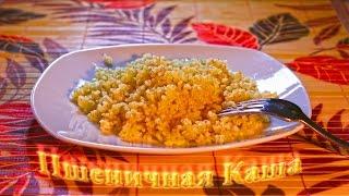 Пшеничная Каша в Мультиварке - ВКУСНО, ПРОСТО и БЫСТРО - Рецепт +БОНУС