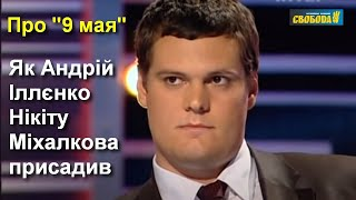 Як АНДРІЙ ІЛЛЄНКО поставив на місце Нікіту Міхалкова | 07.05.2010