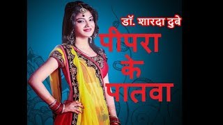 Ladies Sangeet / पीपरा के पातवा / PEEPARA KE PATWA Bhojpuri / Traditional FOLK song / Pipra ke patwa