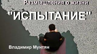"""6. """"ИСПЫТАНИЕ"""" ...Размышления о жизни - Владимир Мунтян"""