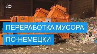 Как перерабатывают мусор в Германии