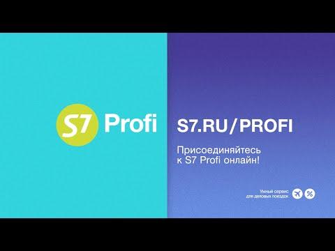 Видеообзор S7 Profi