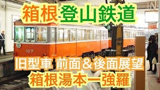 箱根登山鉄道 前面&後面展望 箱根湯本ー強羅 旧型車