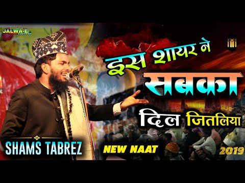 Shams Tabrez Naat 2019 | मेरा मुर्शिद अली मौला | Full HD 1080p From Bhawanand Birni Giridih Jh