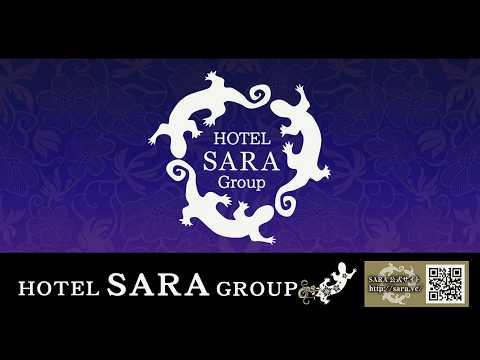 HOTEL SARA sweet【旧 KEGON】