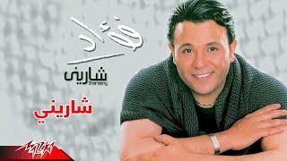 تحميل اغاني Shareeny - Mohamed Fouad شارينى - محمد فؤاد MP3