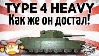 Type 4 Heavy - Как же он достал!