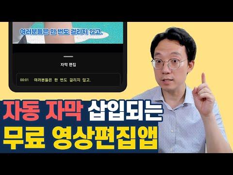 자동 자막 삽입되는 역대급 무료 동영상편집앱 | 프리즘 라이브 스튜디오
