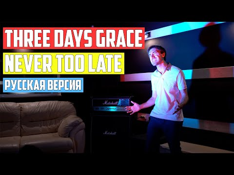 Three Days Grace - Never Too Late (Cover на Русском by Alex_PV)