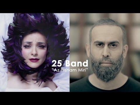 25 Band - Az Pisham Miri