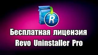 Бесплатная лицензия Revo Uninstaller Pro, программа для удаления программ на русском языке, позволяет чисто удалить с компьютера ненужные программы, зачищая после деинсталятора оставшиеся файлы и ключи реестра.  Скачать программу Revo