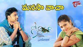 Godavari Songs | Manasa Vacha | Sumanth | Kamalini Mukharjee || TeluguOne