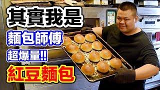 【大蛇丸】其實以前我是麵包師傅!紅豆麵包直接做起來~