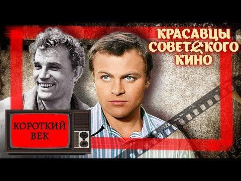 , title : 'Красавцы советского кино: Короткий век   Центральное телевидение'