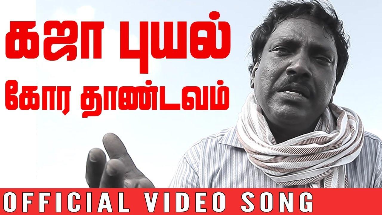 கஜா புயல் கோர தாண்டவம் : Pushpavanam Kuppusamy Very Emotional Song | Gaja Cyclone
