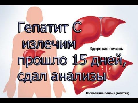 Анализы на гепатит с после приема пищи