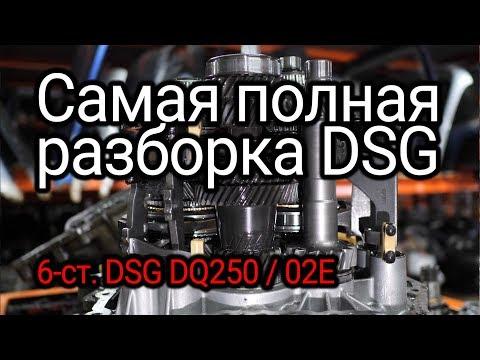 Фото к видео: Здесь всё, что вы хотели знать о DSG с мокрыми сцеплениями: DQ250 / 02E