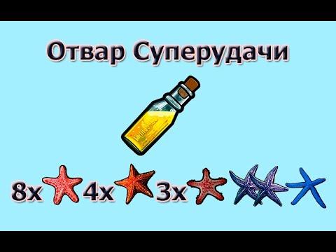Русская Рыбалка 3.99 Отвар Суперудачи