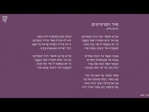 שיר הפרטיזנים | הירש גליק